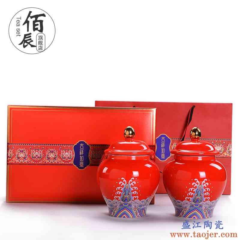 佰辰新款通用高档茶叶罐包装红绿茶龙井毛尖陶瓷双罐茶叶礼盒定制