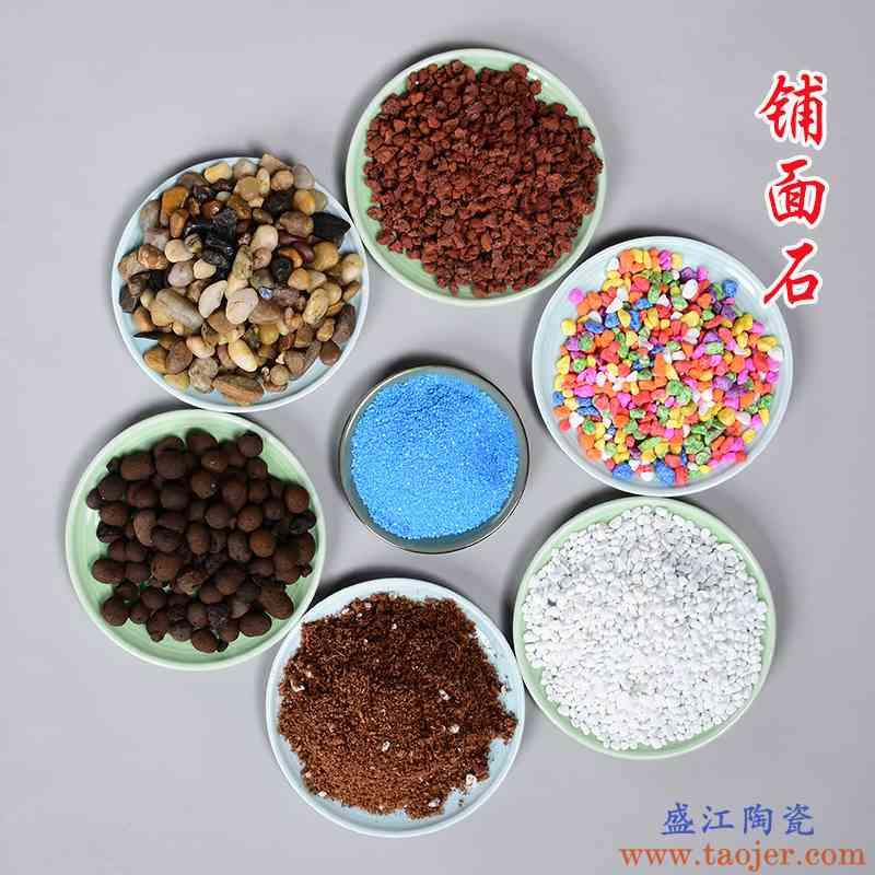 陶瓷花盆微景观园艺品装饰铺面雨花石陶粒蓝白褐砂彩石专用营养土