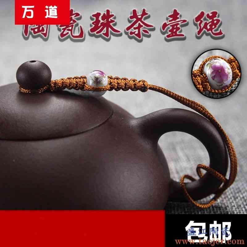 手工茶壶绳功夫茶道绳子陶瓷珠壶绳紫砂壶盖绳子绑绳茶道零配包邮