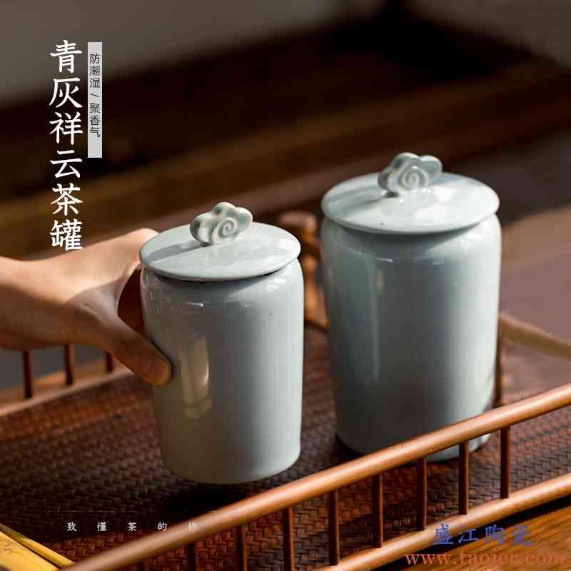 辰艺日式茶叶罐陶瓷罐大号密封罐储物罐醒茶叶盒家用茶仓存茶罐子