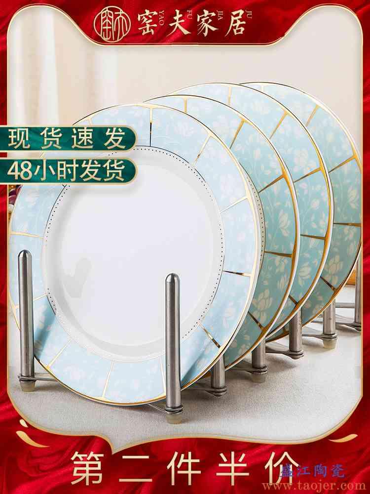 中式陶瓷盘子景德镇创意菜盘家用菜碟子个性平盘4只组合套装瓷盘