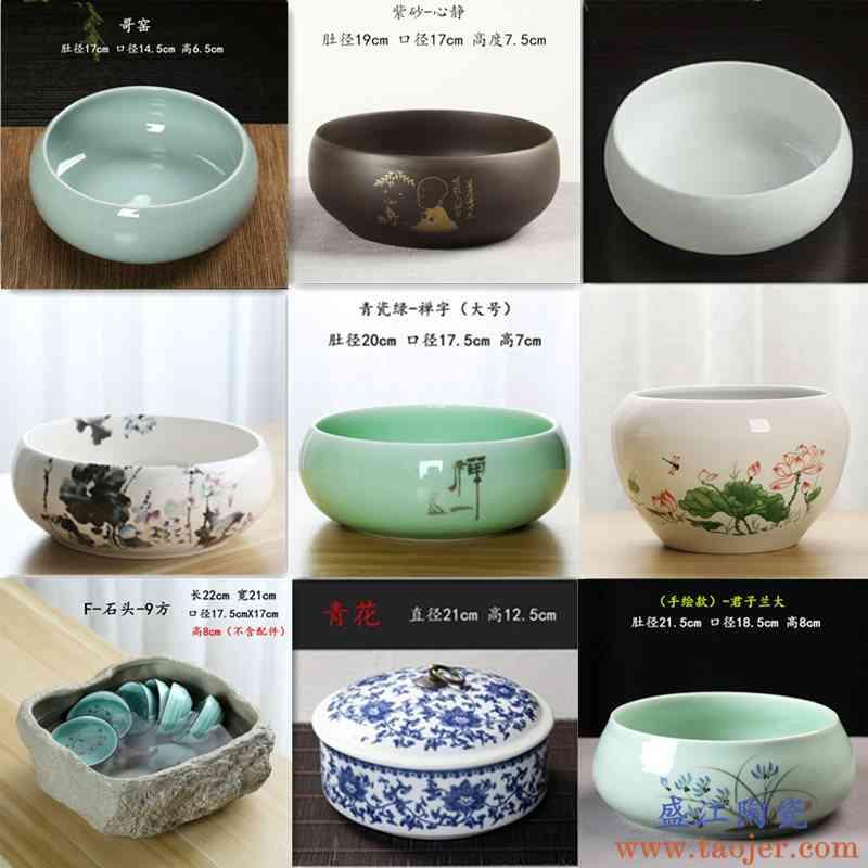 茶洗陶瓷大号特大家用有盖洗茶杯盆器皿小号笔洗水盂禅意茶具配件