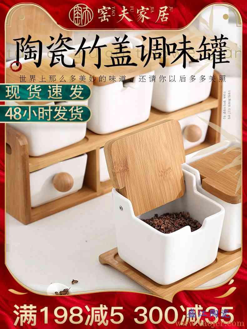 翻盖 欧式简约调味罐 陶瓷竹木翻盖调味料罐调料盒调味瓶上下两层