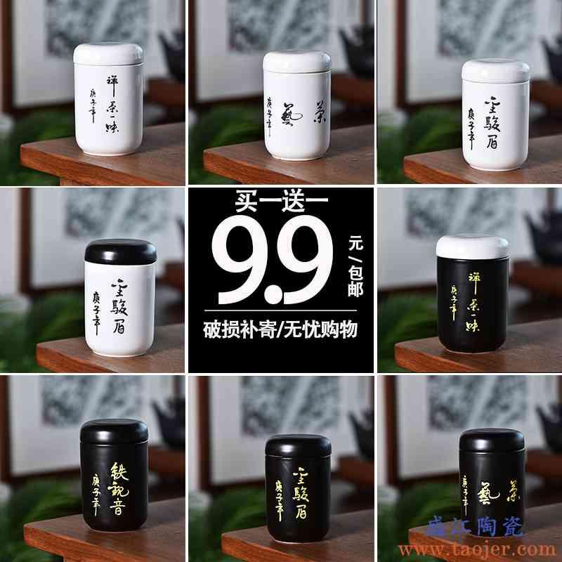 密封茶叶罐 陶瓷茶盒茶仓密封储物罐普洱茶罐 小号存茶罐包邮