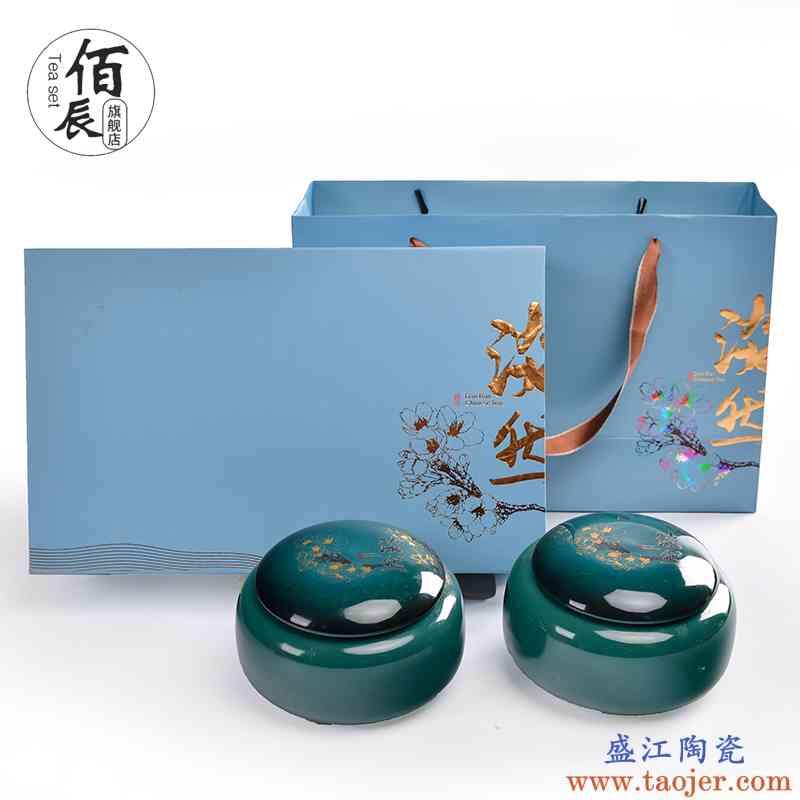 茶叶包装礼盒空盒陶瓷茶叶罐红茶绿茶普洱茶通用存茶罐密封罐送礼