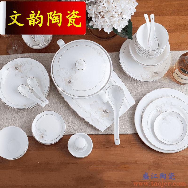 文韵陶瓷餐具套装家用碗碟套装6人组合小清新简约碗盘碗筷碗盘子