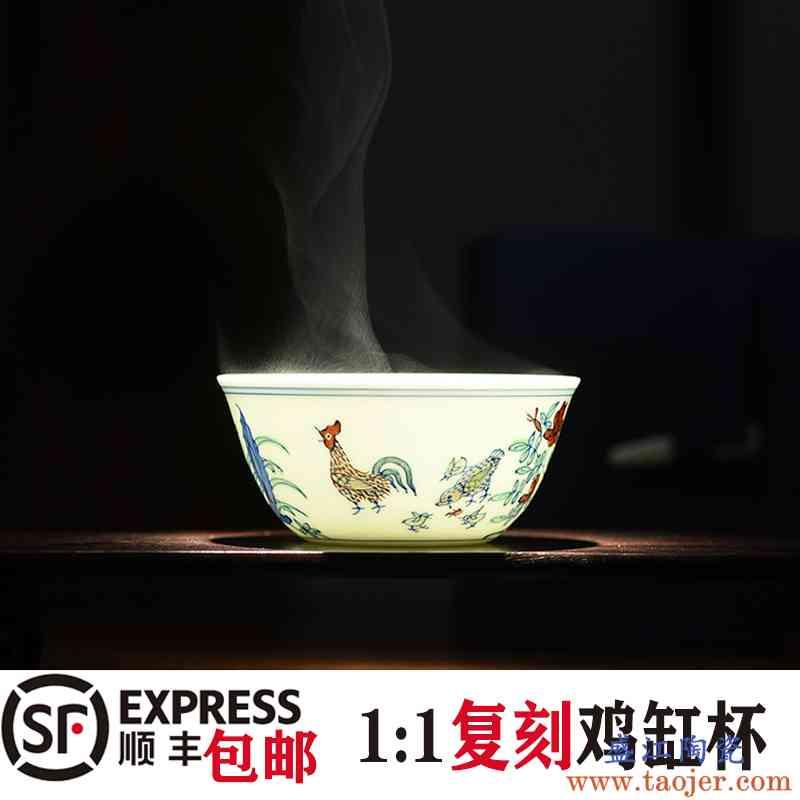 景德镇手绘大明成化斗彩鸡缸杯2.8亿品茗杯主人功夫茶具茶杯陶瓷