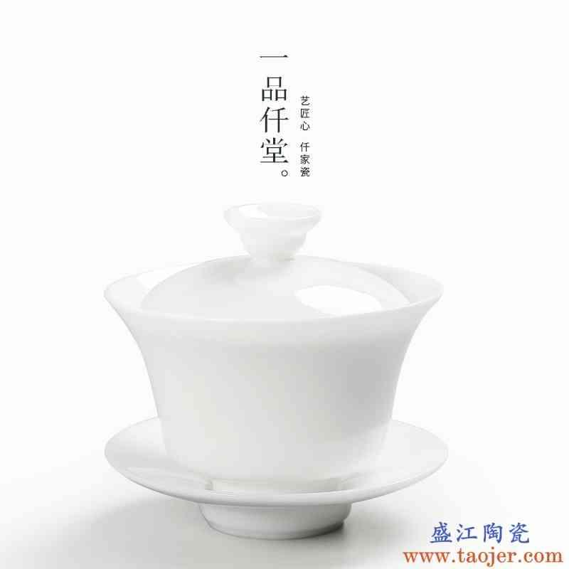 一品仟堂 德化玉瓷三才盖碗陶瓷功夫茶具茶杯中国白瓷手工泡茶碗