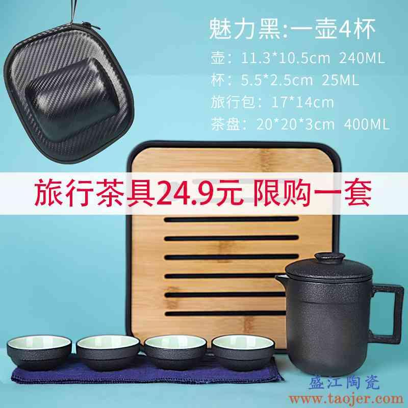 旅行茶具快客杯一壶四杯陶瓷黑陶高档便携式小包小茶盘套装定制