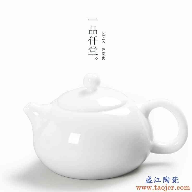 一品仟堂 白瓷茶壶功夫茶具小号手抓泡茶器西施单壶德化玉瓷小壶