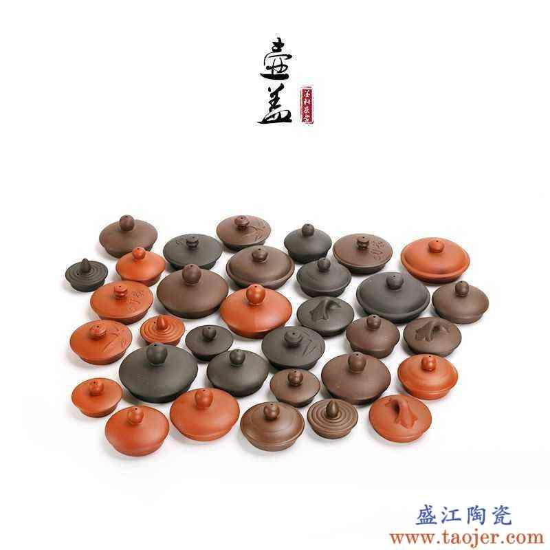 一个装茶壶盖子配盖非定制陶瓷盖杯杯盖大小盖棕色紫砂朱泥大红袍