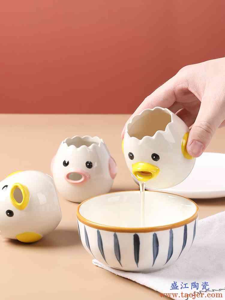 陶瓷蛋清蛋黄分离器创意卡通分蛋器家用鸡蛋白自动过滤器烘焙工具