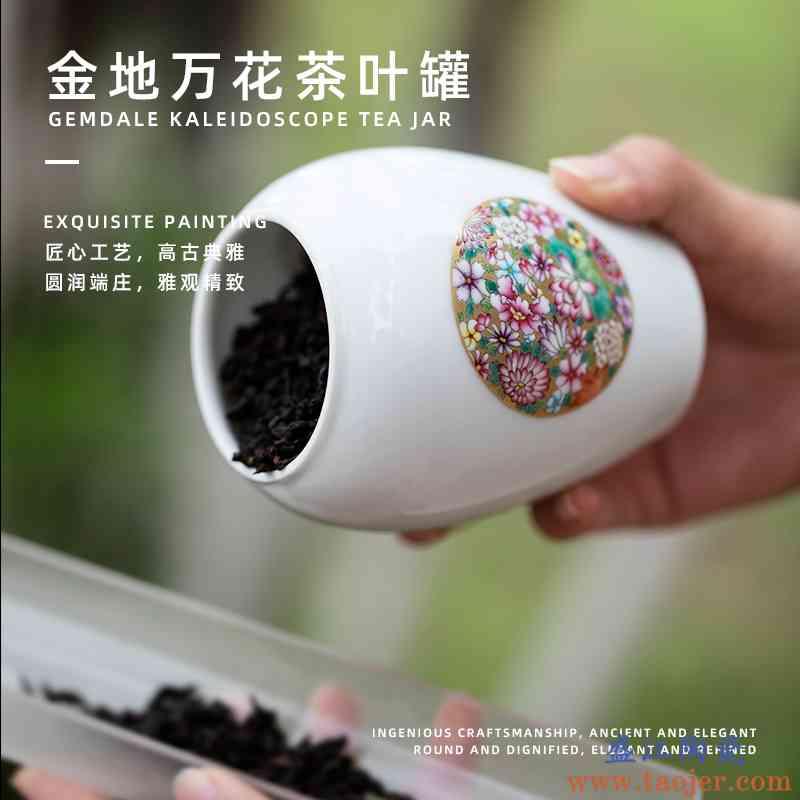 金地万花茶叶罐 纯手工绘画纯金勾绘小号景德镇陶瓷罐子密封储茶