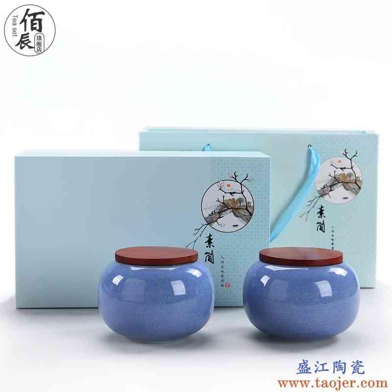 佰辰茶叶包装礼盒空新款通用绿茶红茶叶罐陶瓷中号密封罐双罐定制