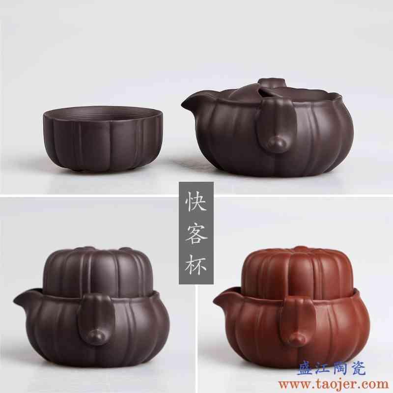 紫砂快客杯一壶一杯 便携旅行泡茶杯 茶具小套装家用个人单人简约