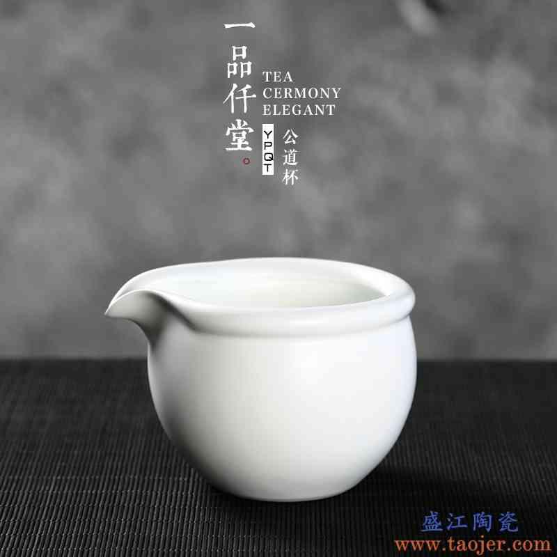 一品仟堂 陶瓷公道杯亚光黑白隔热茶海创意分茶器功夫茶具配件