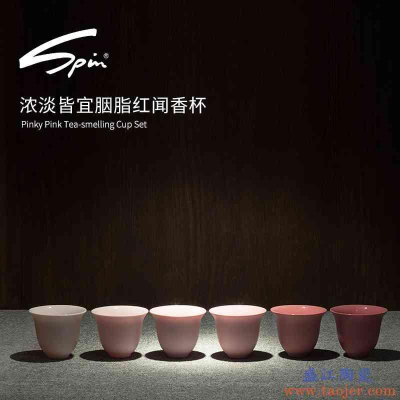 Spin 胭脂红茶杯功夫茶景德镇陶瓷主人杯品茗杯小茶杯闻香杯6只装
