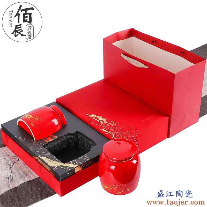 茶叶包装礼盒空盒通用半斤红茶绿茶中号陶瓷茶叶罐密封罐双罐定制