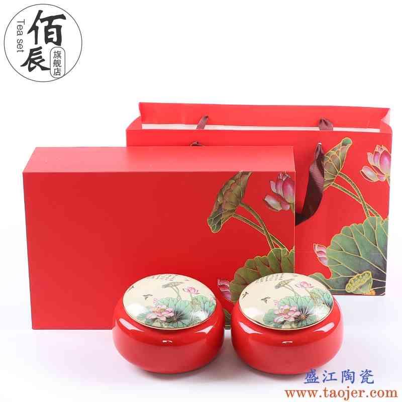 佰辰茶叶包装礼盒陶瓷茶叶罐通用红茶绿茶普洱茶密封罐半斤装送礼