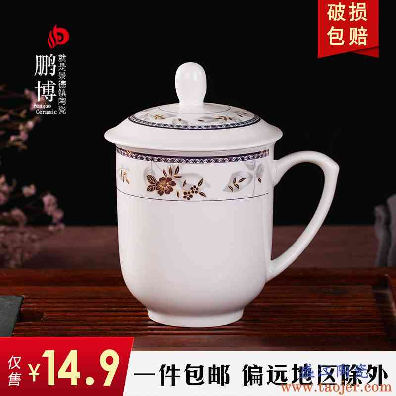 景德镇陶瓷器杯子纯白骨瓷杯酒店办公杯会议杯杯金钟杯茶具套装