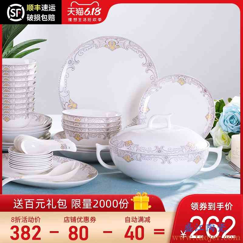餐具套装 欧式家用景德镇陶瓷中式骨瓷碗碟套装