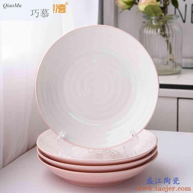 巧慕 北欧陶瓷餐具盘子组合 欧式创意盘饭盘汤盘沙拉盘4个套装