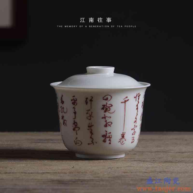 江南往事 陶瓷盖碗茶杯手写书法七碗茶诗盖碗薄胎功夫泡茶器家用