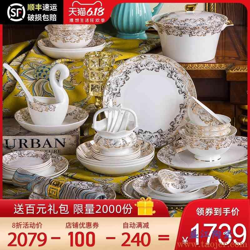 景德镇餐具套装碗盘家用骨瓷欧式金边奢华高档碗碟套装 家用