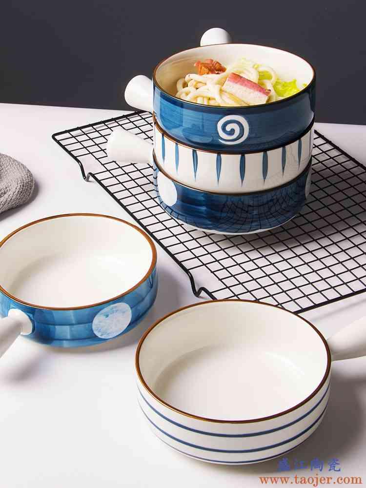 日式泡面碗陶瓷创意个性水果沙拉碗家用手柄早餐碗烘焙烤箱碗单个