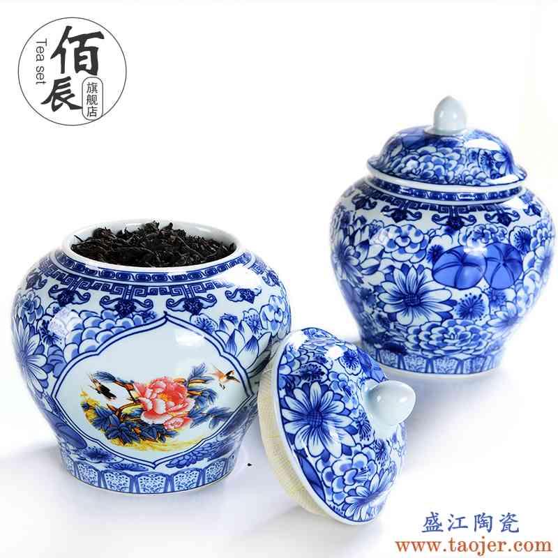 佰辰青花瓷茶叶罐陶瓷密封罐红茶绿茶散茶普洱家用防潮存茶储物罐