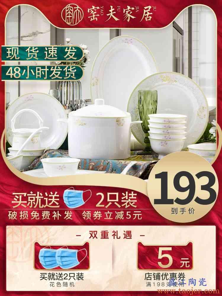 窑夫 碗碟套装家用景德镇餐具 高档中式餐具套装饭碗盘组合骨瓷器