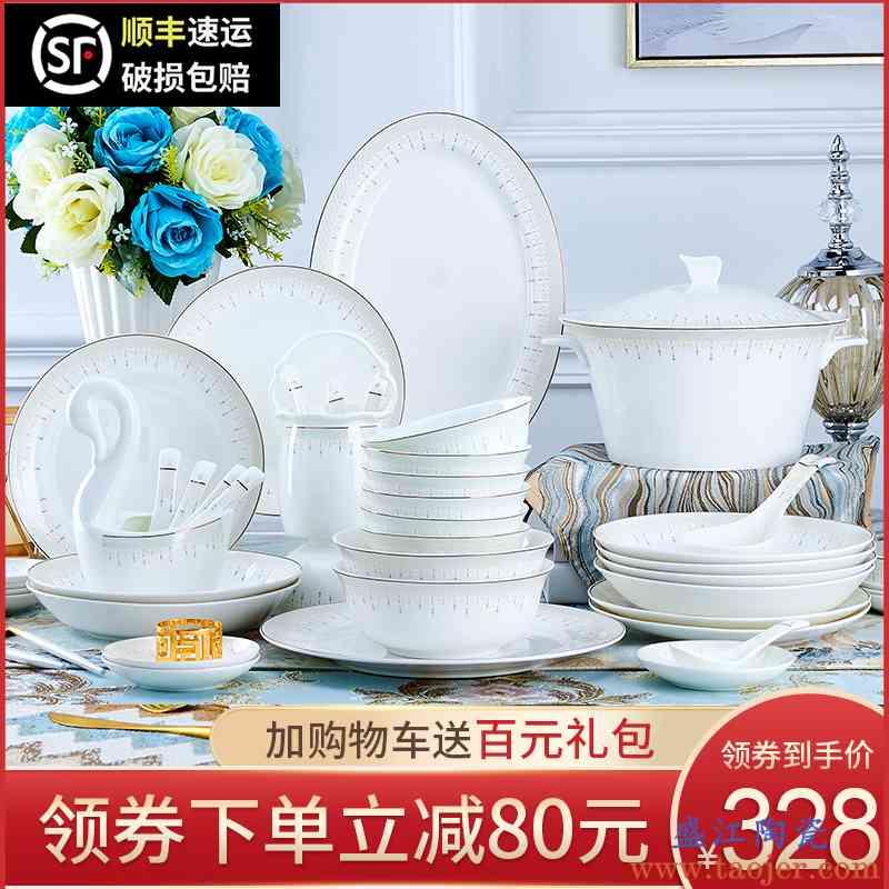 碗碟套装 家用景德镇骨瓷餐具套装简约小清新碗盘子套装欧式送礼