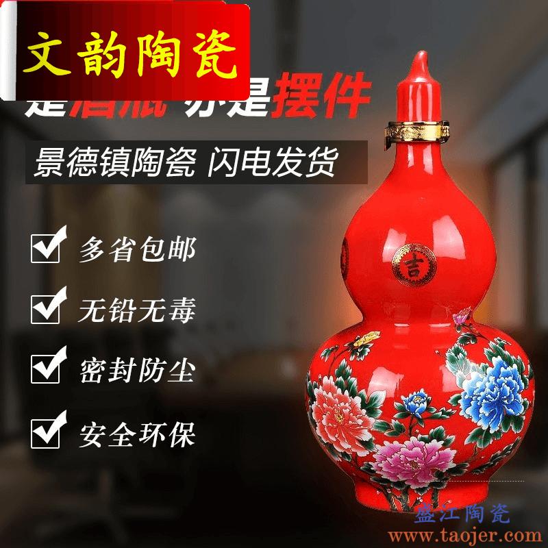 文韵红色葫芦陶瓷5斤酒瓶 10斤酒壶酒罐泡酒器 家用20斤储酒