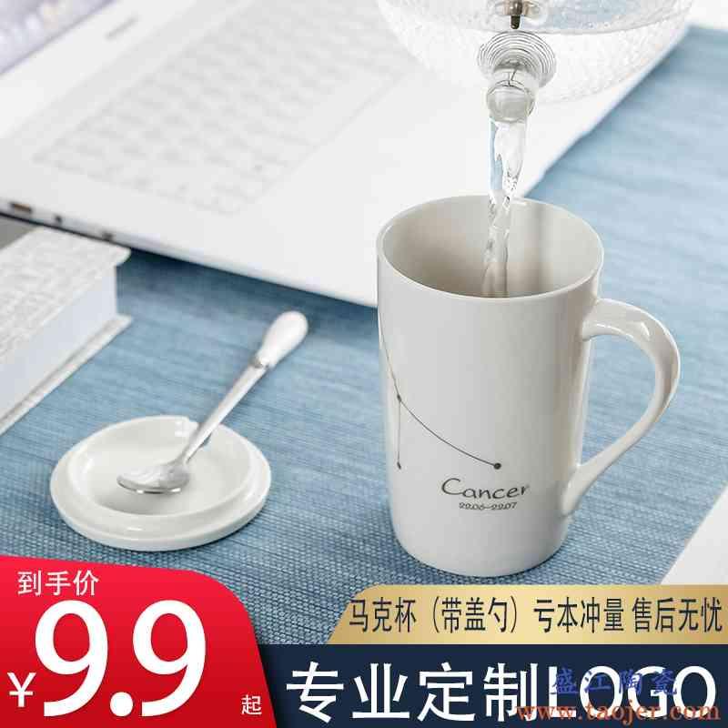陶瓷马克杯带盖勺茶杯咖啡杯送礼情侣杯子创意星座杯情人节礼物