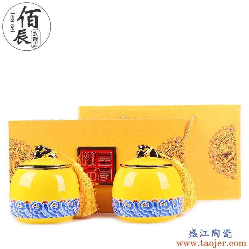 佰辰茶叶罐陶瓷密封罐存茶罐储茶罐送礼定制通用空盒礼盒装一斤装