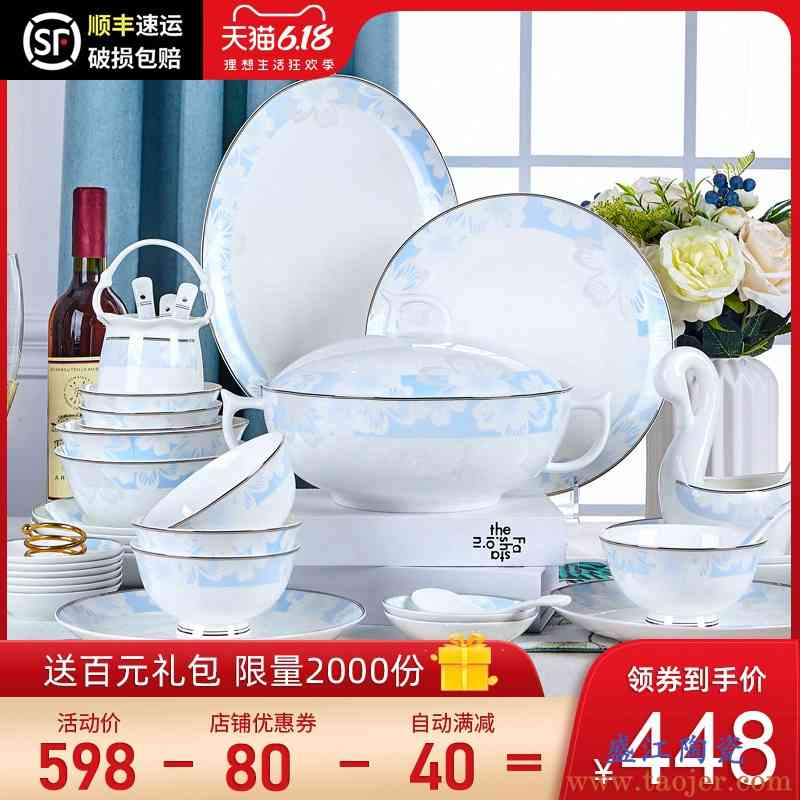 餐具套装 韩式骨瓷餐具高档碗碟套装 家用景德镇创意碗盘套装送礼