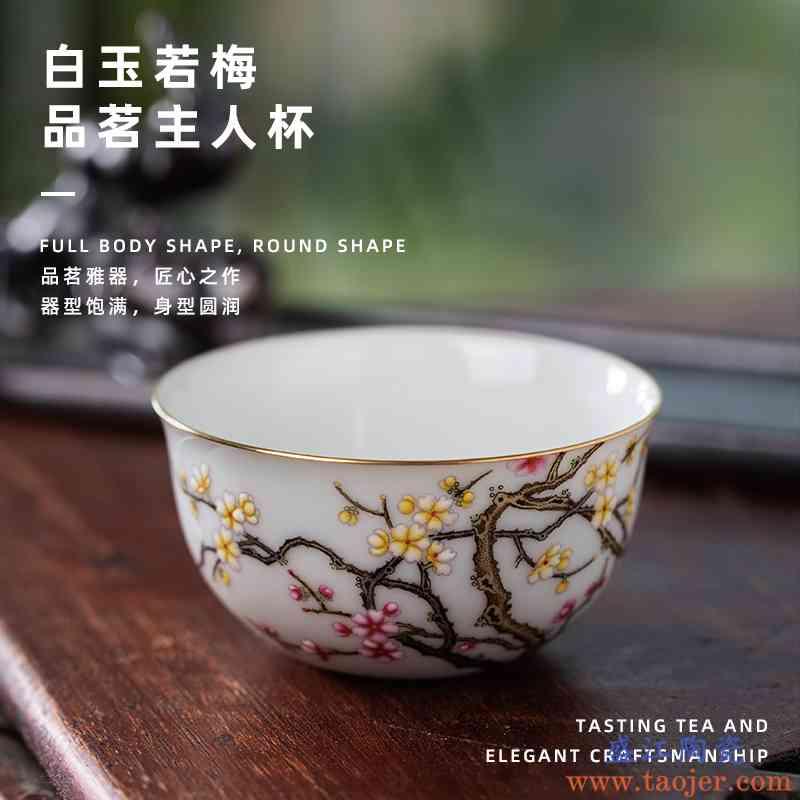 若梅主人杯 仿古胎粉彩手绘梅花 纯手工功夫茶杯品茗杯景德镇陶瓷