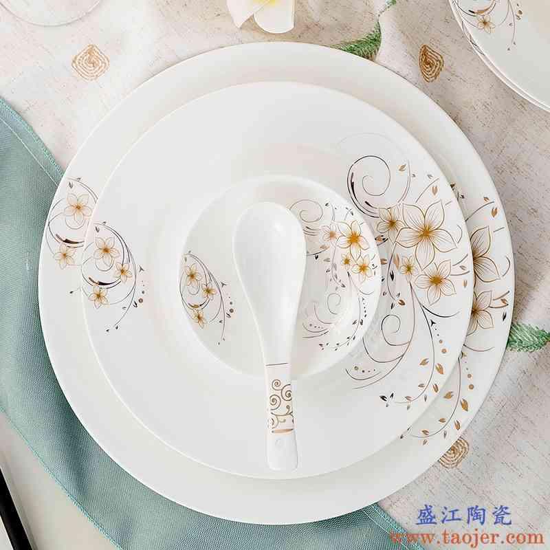 巧慕碗碟套装家用景德镇欧式骨瓷碗筷陶瓷器吃饭套碗盘子中式组合