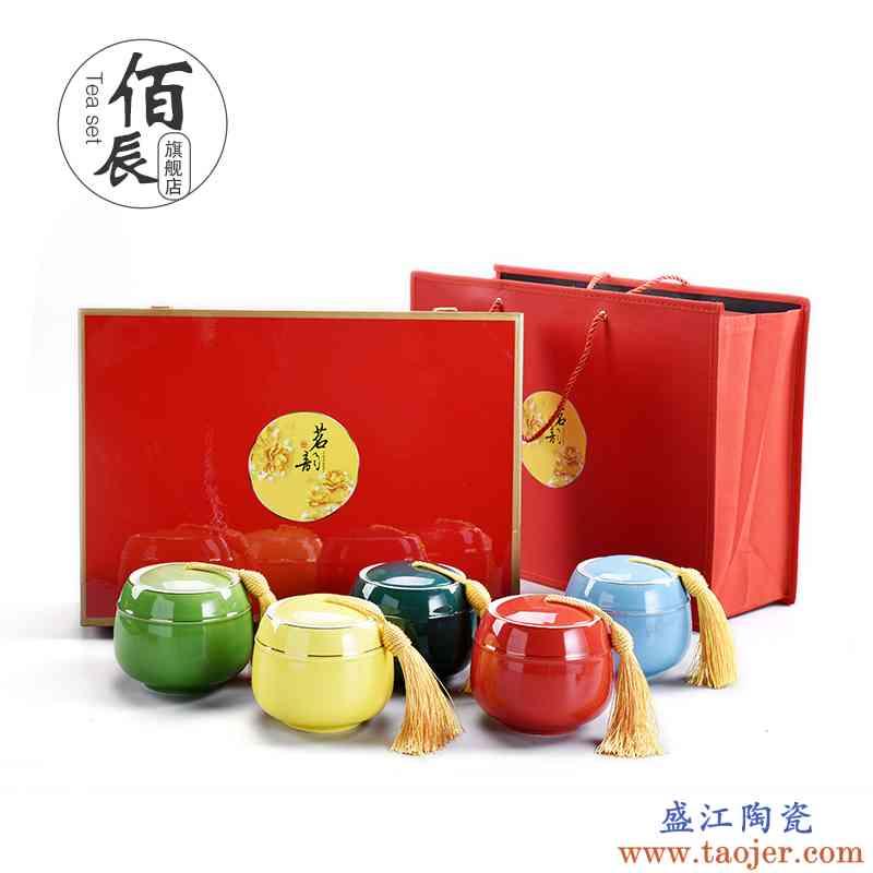 佰辰茶叶罐陶瓷密封罐茶叶包装盒普洱茶红茶绿茶盒茶叶礼盒装空盒