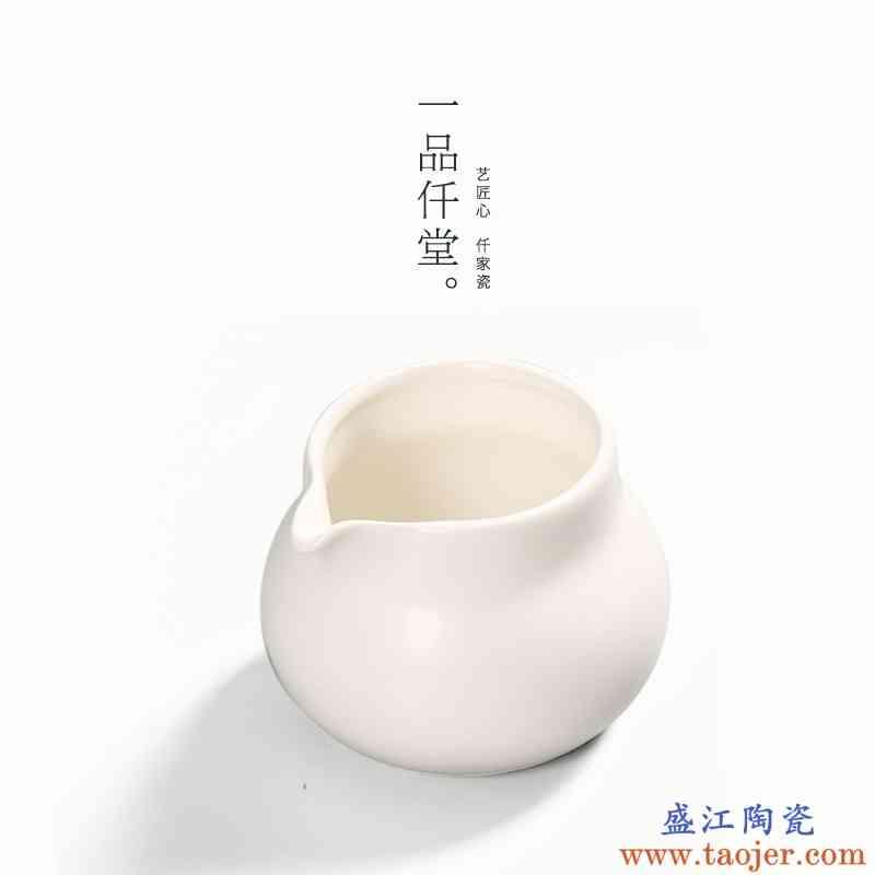 一品仟堂 陶瓷定窑茶海公道杯分茶器功夫茶具茶道亚光公匀杯公杯