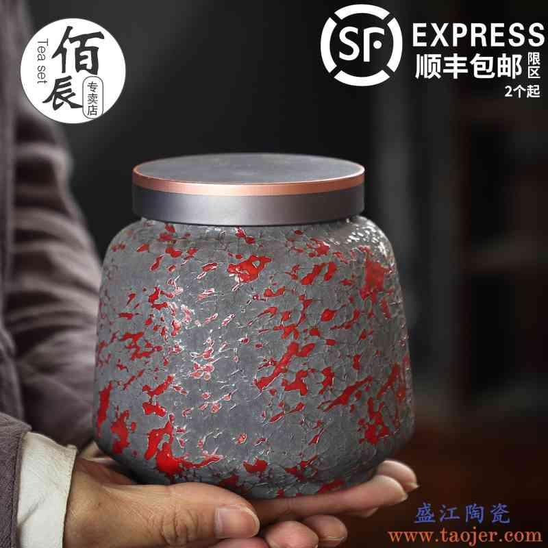 窑变陶瓷茶叶罐中号便携家用茶盒大号红茶绿茶普洱存茶储物密封罐