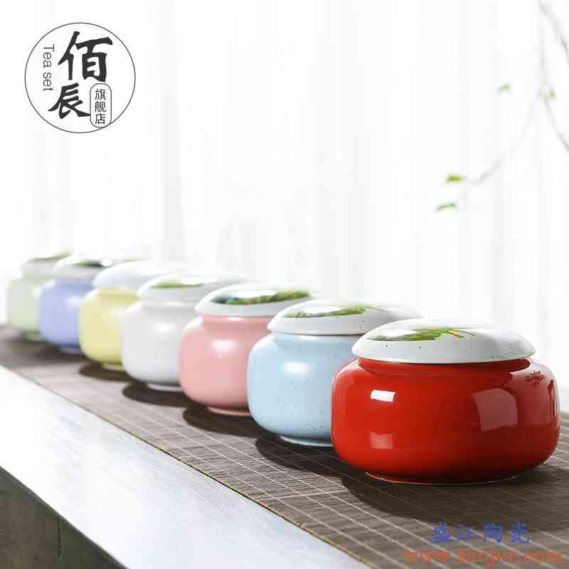 佰辰密封茶叶罐陶瓷茶盒茶仓旅行储物罐普洱罐存茶罐散茶叶包装盒