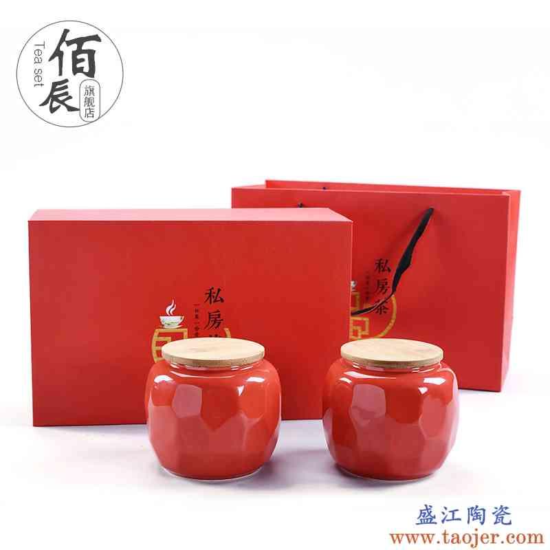 佰辰高档茶叶罐礼盒包装空盒红茶绿茶碧螺春半斤装陶瓷密封罐通用