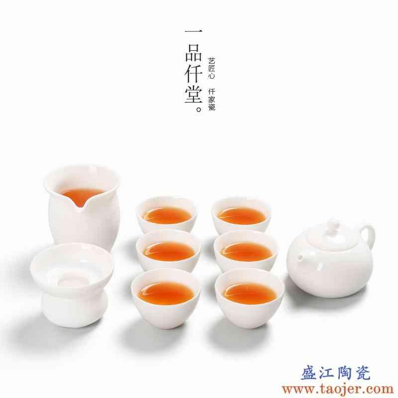 一品仟堂 白瓷功夫茶具套装陶瓷整套德化玉瓷西施茶壶茶杯公道杯