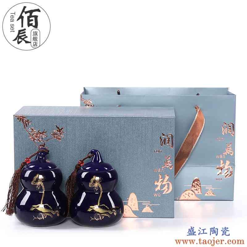 佰辰茶叶包装礼盒陶瓷茶叶罐小号通用红茶绿茶密封罐空盒随手礼品