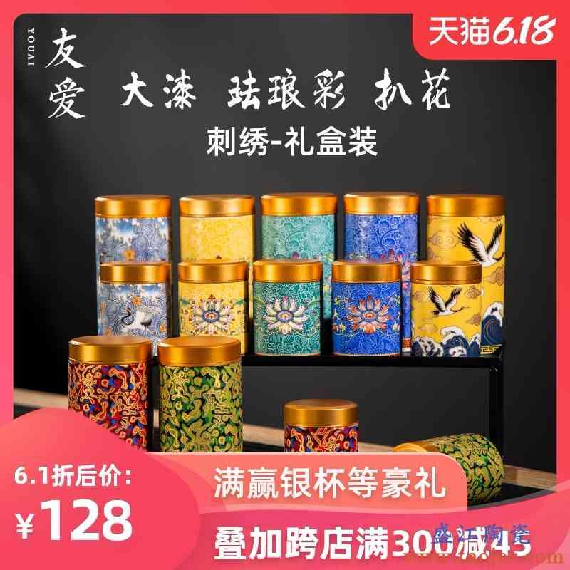 友爱珐琅彩茶叶罐礼盒装送礼陶瓷茶叶罐瓷大漆茶叶罐一斤装储物罐
