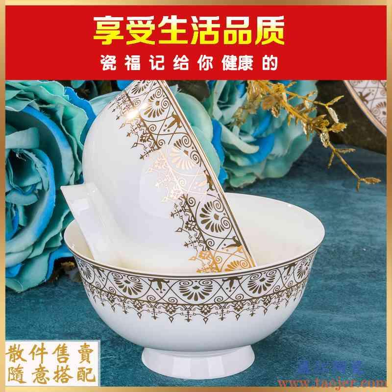 瓷福记 碗隔热景德镇陶瓷饭碗欧式碗盘碟西餐餐具盘子碗家用组合