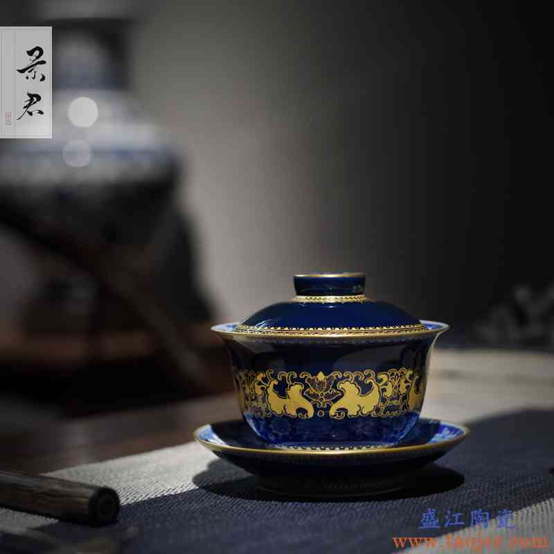 景君 景德镇陶瓷器 手绘霁蓝描金全手工盖碗盖杯 功夫茶具