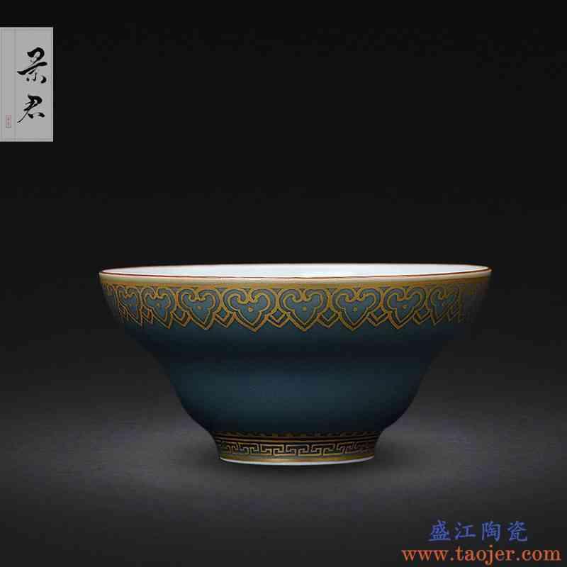 景君 景德镇陶瓷器 霁蓝描金全手工品茗杯 功夫茶具茶杯主人杯