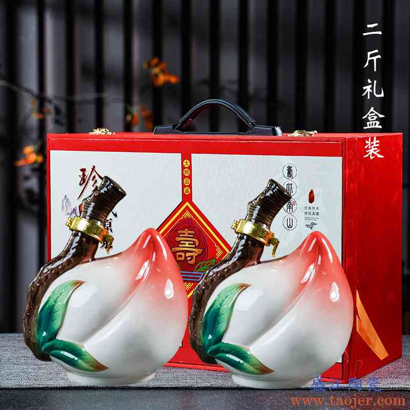 景德镇陶瓷酒坛 2斤装寿桃密封装饰空酒瓶两斤家用存酒壶 空酒灌